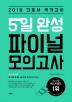 간호사 국가고시 5일 완성 파이널 모의고사(2018)