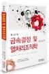 금속결정 및 열처리조직학