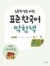 표준 한국어 익힘책(저학년: 의사소통. 2)(초등학생을 위한)