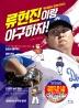 류현진이랑 야구하자!