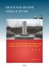 북한과 한·미·일 정보기관의 기록물로 본 광주사태