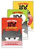 고양이 <!HS>해결사<!HE> 깜냥. 1~3권 세트(전 3권)