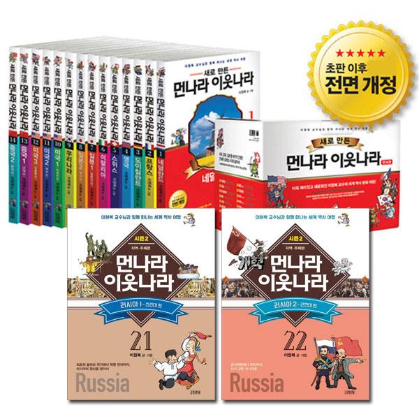[김영사]업그레이드 먼나라 이웃나라 1번-22번 (전22권)