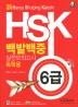 HSK 백발백중 실전모의고사 6급(독학용)(신)(CD1장포함)