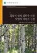 회복적 정의 실천을 위한 사법의 이념과 실천(KAP 정의와 평화 실천 시리즈 6)