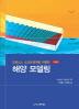 해양 모델링(기초편)(오픈소스 소프트웨어를 이용한)(CD1장포함)(반양장)