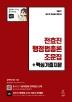 전효진 행정법총론 조문집 + 핵심기출지문(2021)