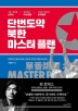 단번도약, 북한 마스터 플랜