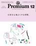 [해외]안도프리미엄 &PREMIUM 2020.12