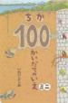 [해외]ちか100かいだてのいえミニ