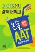 경북대학교 논술 AAT(인문계열)(2021)(넥젠)