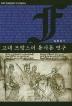 고대 프랑스어 통사론 연구