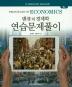 맨큐의 경제학 연습문제풀이(8판)