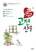 고등 수능국어 고전산문(2019)(심쿵명강)