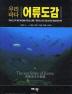 우리바다 어류도감(양장본 HardCover)