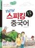 스피킹 중국어 중급(상)(New)(스피킹 중국어 시리즈 4)