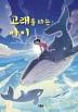 고래를 타는 아이(햇살어린이 71)