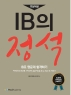 IB의 정석(최상위권)