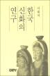 한국 신화의 연구