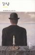 알코올(열린책들 세계문학 120)(양장본 HardCover)