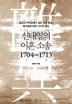신태영의 이혼 소송 1704-1713