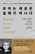 보이는 세상은 실재가 아니다(양장본 HardCover)