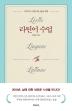 라틴어 수업(서울국제도서전 다시, 이책 리커버판)(지적이고 아름다운 삶을 위한)