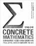 Concrete Mathematics 구체 수학(프로그래밍 인사이트)