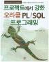 프로젝트에서 강한 오라클 PL/SQL 프로그래밍(베스트 프랙티스 시리즈)