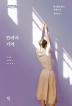 연애의 기억(큰글자도서)(다산 리더스 원)