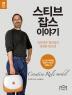 스티브 잡스 이야기(청소년 롤모델 시리즈 2)