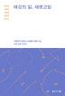 여성의 일, 새로고침 - 대한민국 일하는 여성들이 함께 나눈 여섯 번의 이야기
