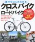 [해외]誰でもはじめられるクロスバイク&ロ-ドバイク