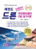 레전드 드론 무인멀티콥터 구술 실기시험(비법전수)