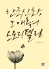 한국 신화, 그 매혹의 스토리텔링