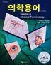 의학용어. 3/E(2012)(3판)
