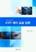 AVR 제어 실습 입문(ATmega8535)