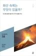 화산 속에는 무엇이 있을까?(민음 바칼로레아 58)