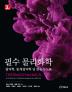 필수 물리화학(3판)