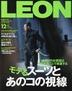 [해외]레온 LEON 2020.12