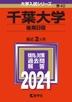 [해외]千葉大學 後期日程 2021年版