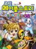 메이플 스토리 오프라인 RPG. 38(코믹)