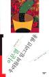 우리들의 일그러진 영웅(오늘의 작가총서 20)