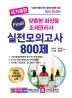 맞춤형 화장품 조제관리사 파이널 실전모의고사 800제(2020)(국가공인)