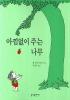아낌없이 주는 나무(2판)(분도그림우화 2)