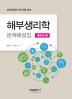 해부생리학 문제해설집(보건의료인 국가시험 대비)(2판)