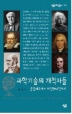 과학기술의 개척자들(살림지식총서 374)