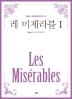 레 미제라블. 1(큰글자)(큰글자 세계문학컬렉션 19)
