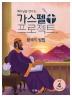 예수님을 만나는 가스펠 프로젝트 구약. 4: 왕국의 성립(저학년 교사용)(스프링)