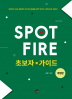 Spotfire 초보자 가이드(개정판)
